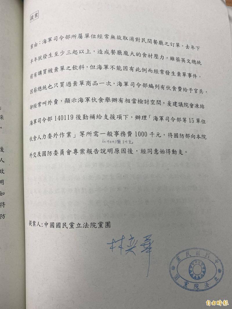 國民黨團以海軍經常叫外賣,提案要求凍結海軍司令部等15單位伙食人力委外作業費。(記者鍾麗華攝)