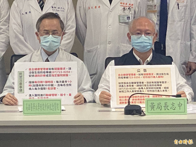 (左起)高醫院長鍾飲文、高雄市衛生局長黃志中宣布自主健康管理者不得自行就醫。(記者黃旭磊攝)