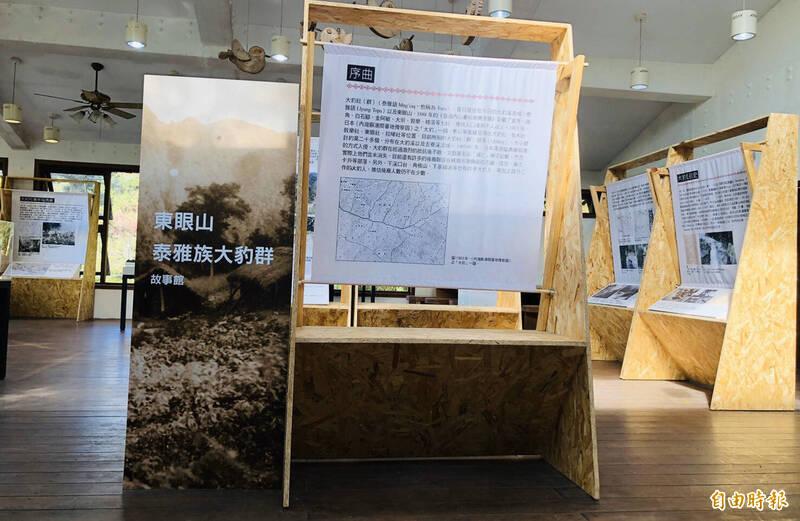 東眼山國家森林遊樂區即日起策展「大豹群故事館」。(記者李容萍攝)