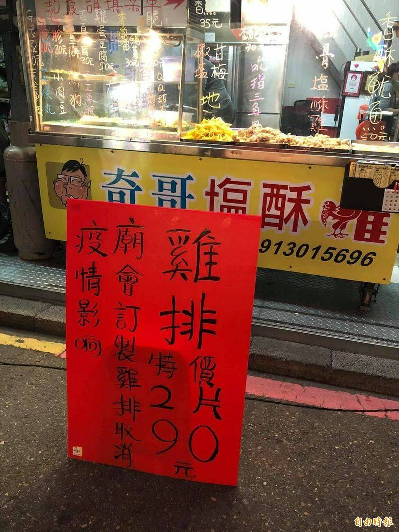 台南某鹹酥雞店今晚貼出公告,雞排特價2片90元,全因廟會取消活動備貨已爆倉!(記者王姝琇攝)