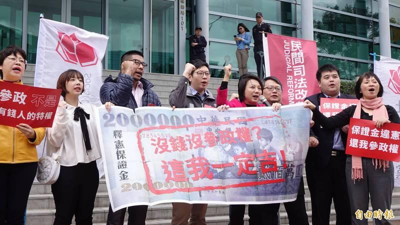 民進黨立委范雲(右4)擔任社民黨召集人時期參選登記北市長,拒繳200萬元保證金,遭台北市選委會拒絕受理登記;她提撤銷行政訴訟,遭北高行駁回。
