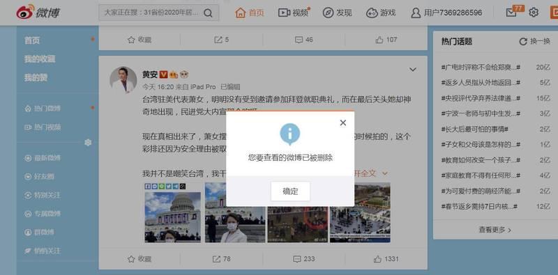 黃安在微博誣指蕭美琴沒被邀請參加拜登就職典禮,事後發現自己傳了假訊息,將貼文刪除。(圖取自微博)