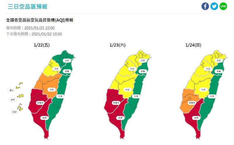 22日至24日全台空品區預報。(圖擷取自行政院環保署空氣品質監測網)