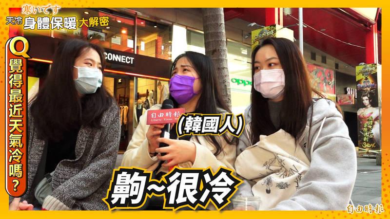 台灣的「霸王級寒流」連韓國人都認證「超冷」!(影音製圖)