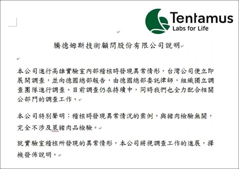 騰德姆斯技術顧問發出聲明,指個案完全不涉及萊豬肉品檢驗。(記者黃旭磊翻攝)