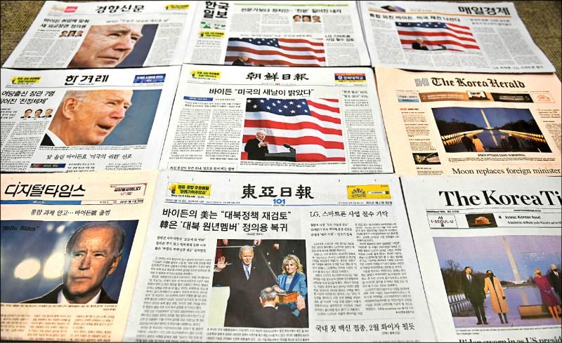 南韓各報廿一日均以頭版頭條報導美國第四十六任總統拜登廿日就職。(法新社)