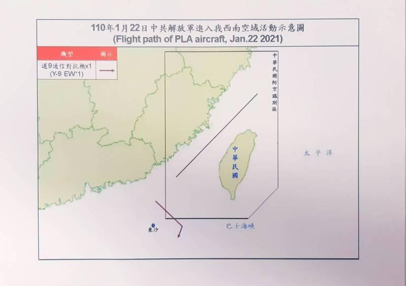 中國運9通信對抗機擾我西南空域。(國防部提供)