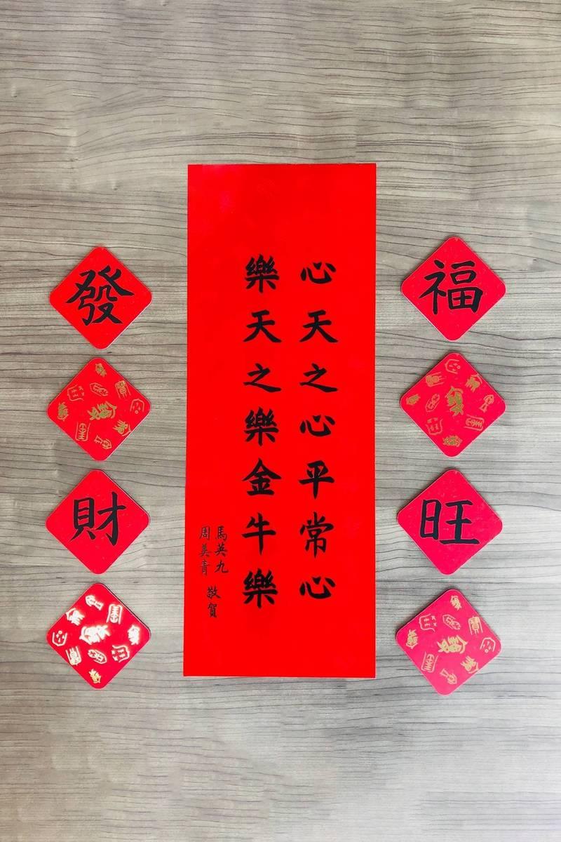 馬英九今年發布的春聯,第5個字從左至右剛好是「金平」2字。(馬英九辦公室提供)