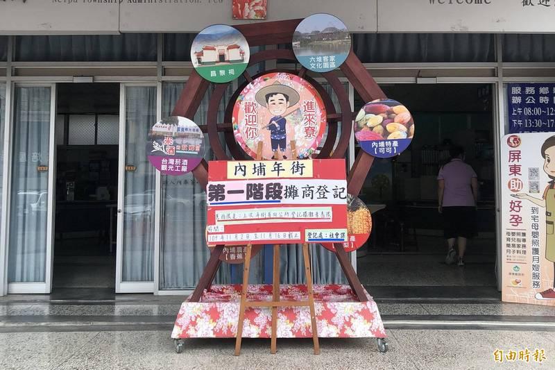 屏東內埔年街今天宣布停辦,攤商退費等詳細配套預計下週一公告。(資料照)