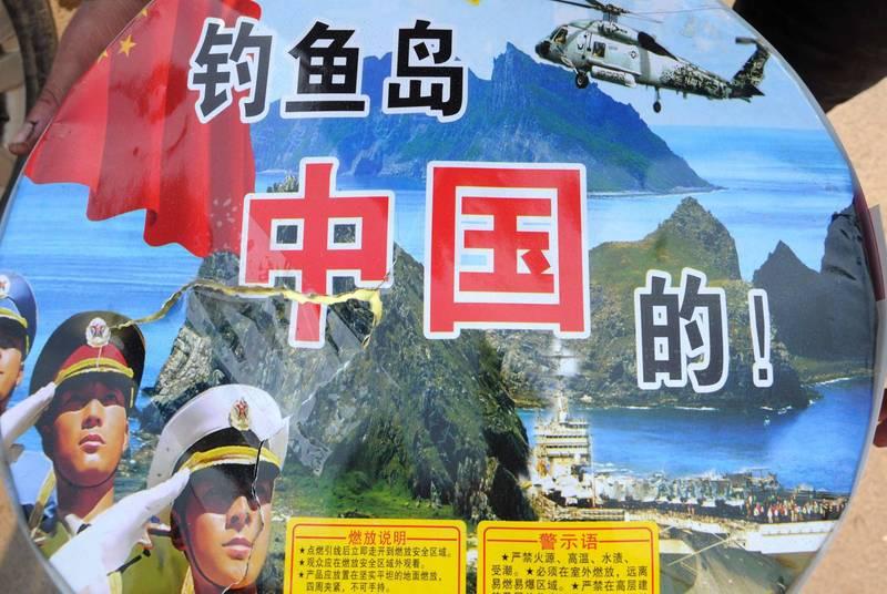 中國於今日正式頒布《中華人民共和國海警法》,給予了海警在中國海域使用武力的權力。這將使釣魚台海域的日本船隻面臨威脅。示意圖。(路透資料照)