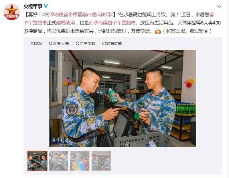 中共解放軍近期已在永暑礁設立軍營超市,供解放軍官兵購買。(擷取自中國央視軍事微博)