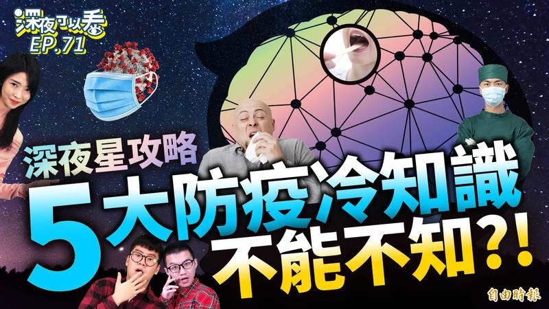 本次《深夜可以看》帶來全新企劃「深夜星攻略」,為民眾科普醫療冷知識!(影音製圖)