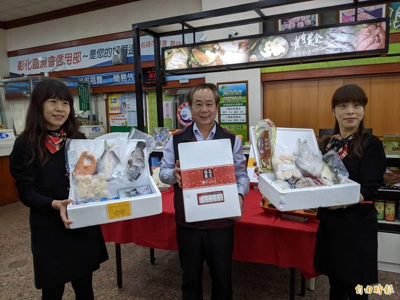 彰化區漁會今年推出史上最高規格的春節海鮮禮盒,<b><a href=
