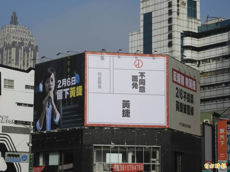 罷韓團體在當初被韓市府拆除罷韓大型廣告的中正、和平路口,合法申請掛上「2月6日留下黃捷」大型「扛棒」。(記者葛祐豪攝)
