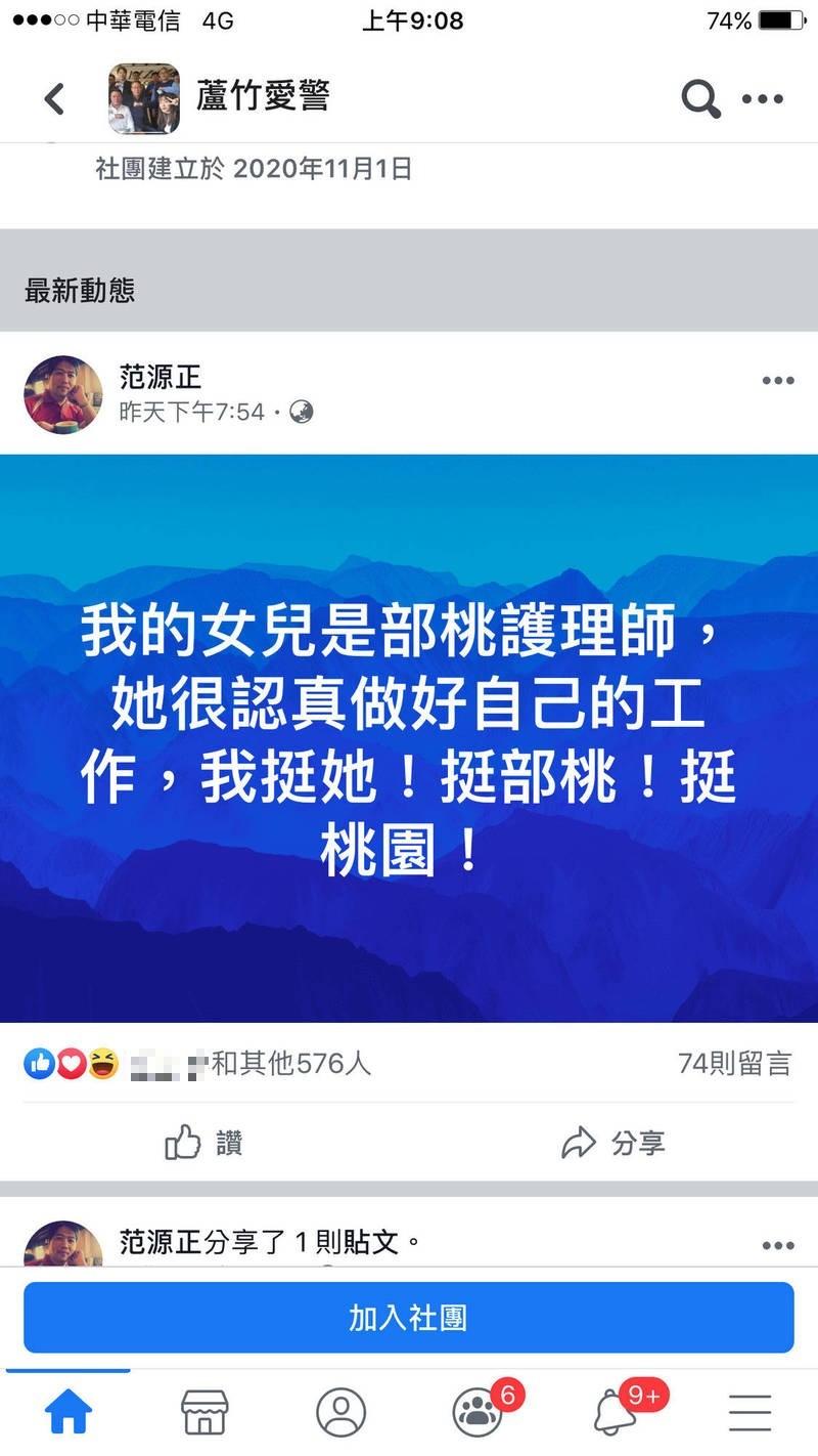警父PO文挺桃醫護理師女兒 網友迴響熱烈