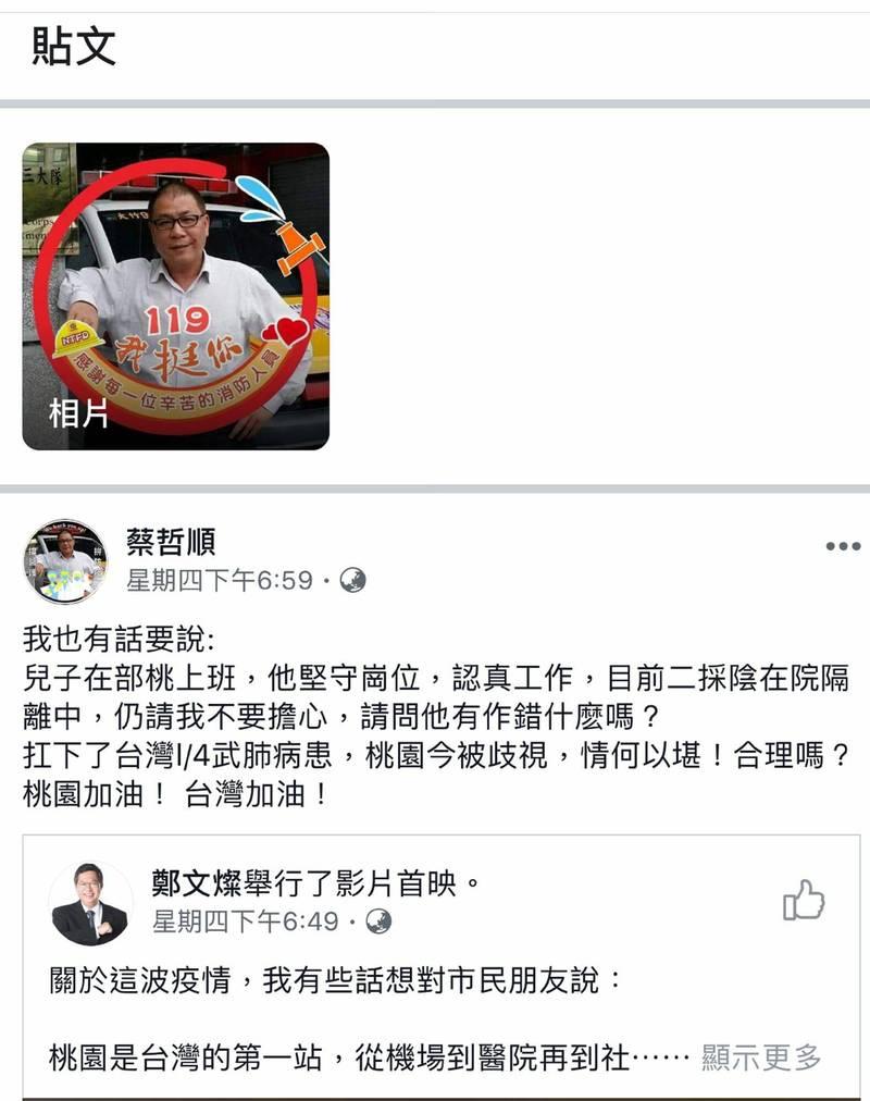 桃園市政府消防局秘書蔡哲順的兒子擔任桃醫放射師,目前在院隔離、二採陰,蔡哲順PO臉書要社會還他公道。(摘自臉書)