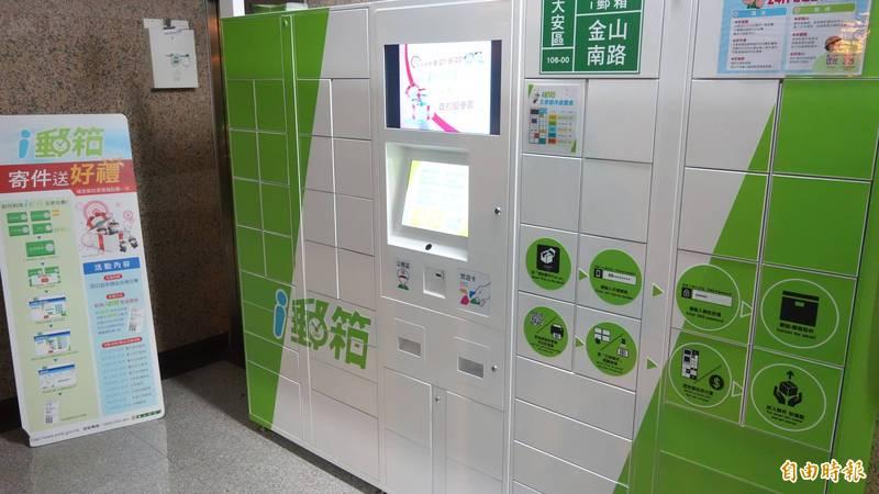 MOMO購物可寄i郵箱,中華郵政公司表示,1月底前將正式啟用。(資料照)