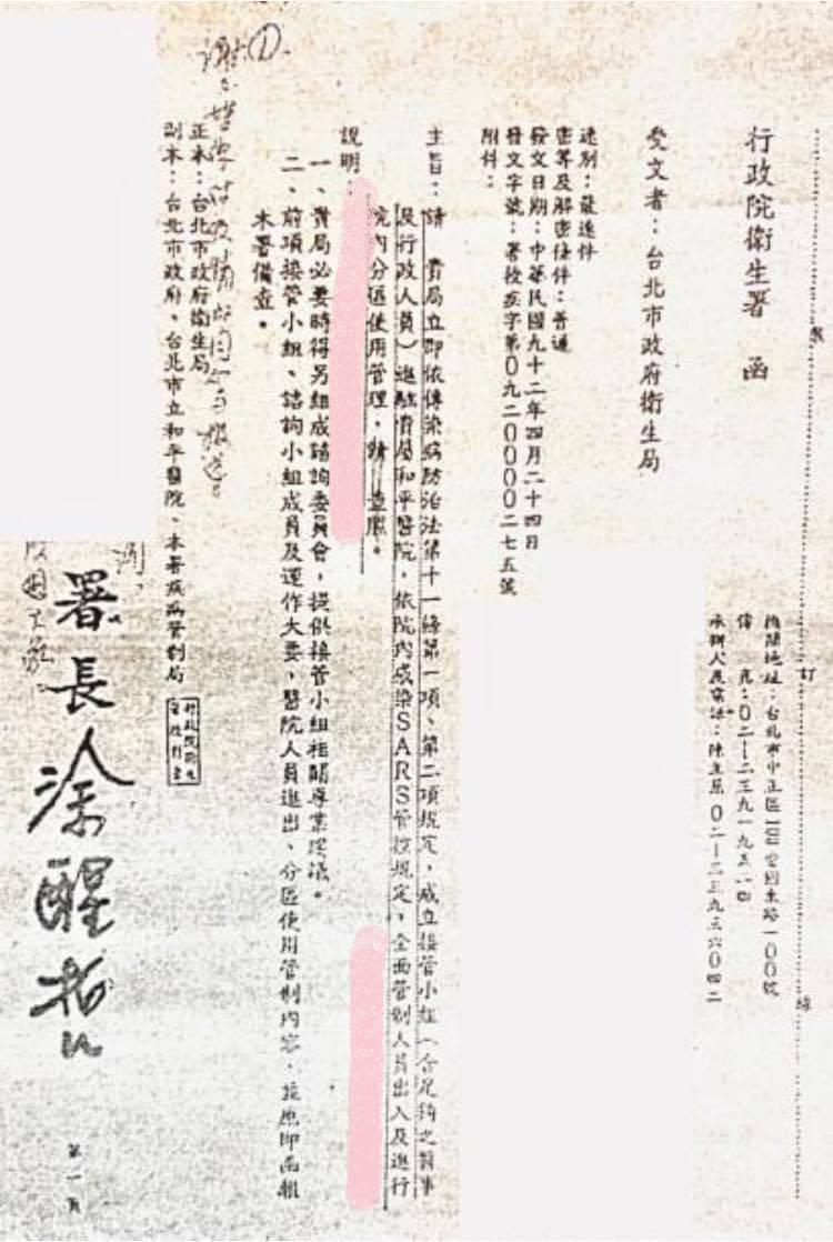 林靜儀在臉書直呼「看到這張公文覺得更痛」,她說,「這張公文裡面哪裡要求台北市衛生局突襲式的把當時在和平醫院的人『通通關起來』!」(圖擷取自臉書)