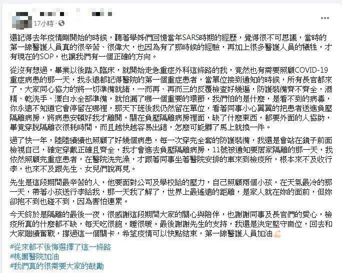 桃醫加護病房尤姓護理師發文讓網友好感動。(圖擷取自尤姓護理師臉書)