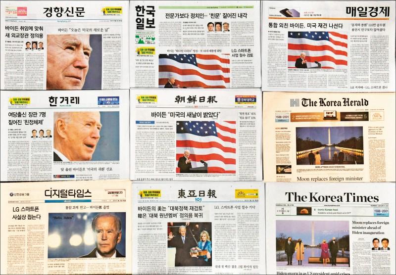 美國新總統拜登20日就職,南韓「京鄉新聞」、「韓國日報」、「每日經濟」、「韓民族日報」、「朝鮮日報」、英文「韓國先驅報」(The Korea Herald)、「數位時報」、「東亞日報」和英文「韓國時報」(The Korea Times)等各大報(順序從左上橫至右下),無論其言論立場,21日均在頭版做顯著報導。(法新社)