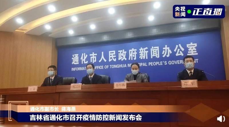 輿論沸騰之下,通化市今午召開記者會,副市長讀稿道歉。(圖擷取自微博)