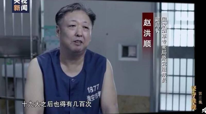 中國國家煙草專賣局原副局長趙洪順落馬,被查到貪2900多瓶茅台及3億多台幣。(圖擷取自微博畫面)