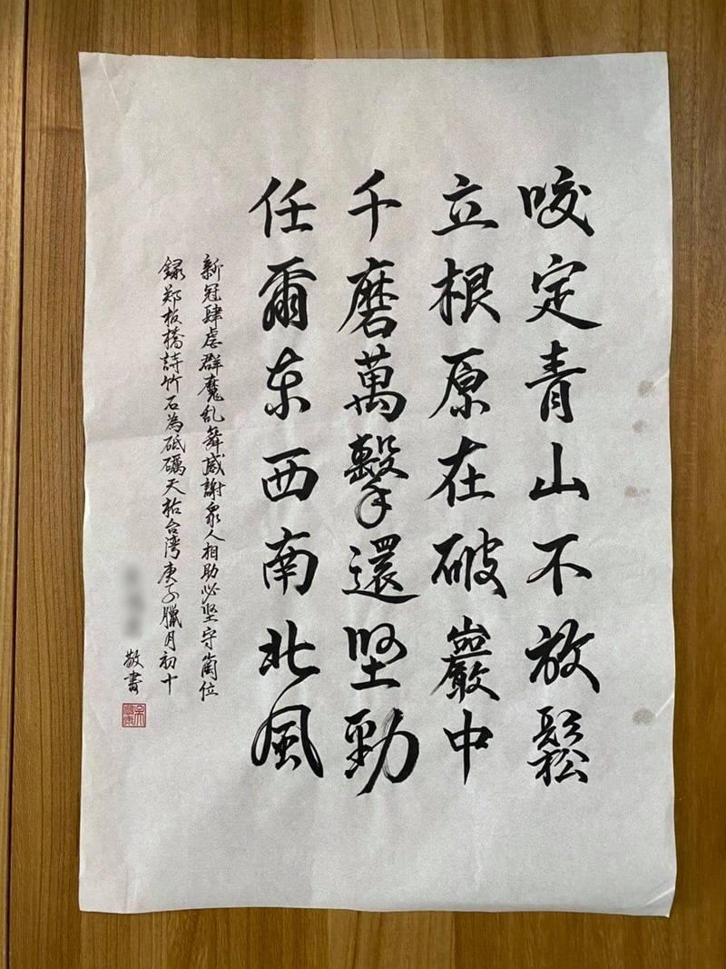 施景中分享部桃學弟寫的書法,原詩是鄭板橋的「題竹石」,借喻竹子不畏苛刻環境仍堅定強勁,以此表明一線醫護人員的心境。(圖擷取自臉書Jin-Chung Shih)