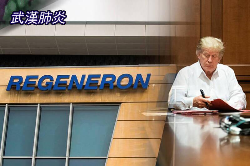 德國近日斥資了4億歐元購入了美國雷傑納榮藥廠針對武漢肺炎研發的雞尾酒療法藥物。(本報合成)