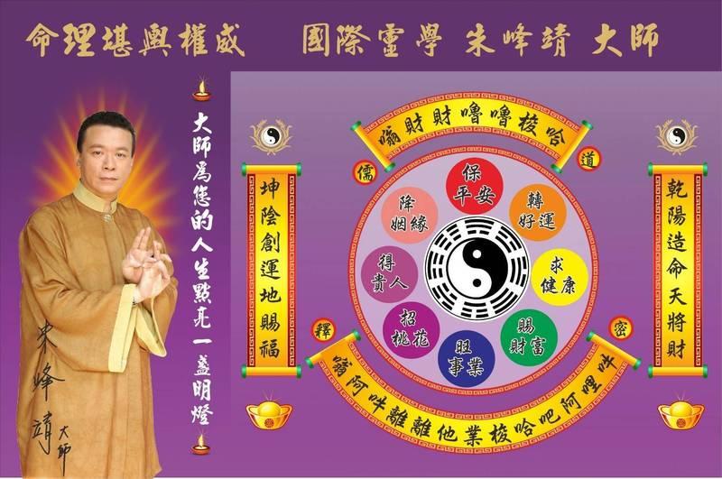 知名命理老師朱峰靖,今天上午在台北市忠孝東路五段女友住處突然昏迷不醒,經送往附近忠孝醫院急救後仍不治。(取自臉書)