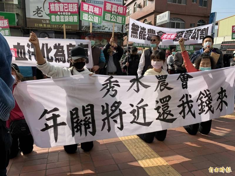 上百名秀水鄉親今天持標語、海報步行到秀水鄉農會門口,下跪高呼:「年關將近還我錢來」口號。(記者湯世名攝)