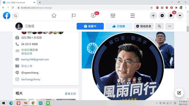 疫情升溫,國民黨發起「風雨同行」特效框挺防疫英雄。(擷取自臉書)