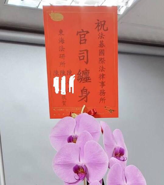 寫著「官司纏身」賀詞的盆花,令人會心一笑。(記者許國楨翻攝)