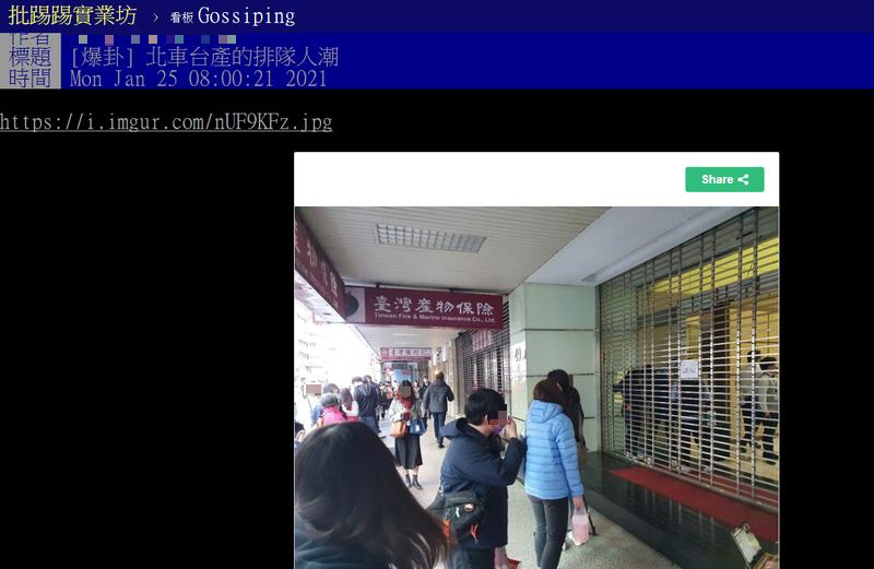 台灣產物保險推出一張保費只要500元的防疫保單,近日桃園醫院疫情擴大引發一波搶保潮,隨著保單將於今日下午停止受理,今上午台產相關據點又傳出搶搭末班車的民眾大排長龍。(圖擷自PTT)