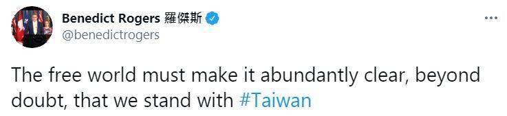 英國保守黨人權委員會副主席長羅傑斯(Benedict Rogers)推文表示,自由世界必須非常清楚且明確地將與台灣站在同一陣線的立場表明清楚。(圖擷取自推特_Benedict Rogers 羅傑斯@benedictrogers)