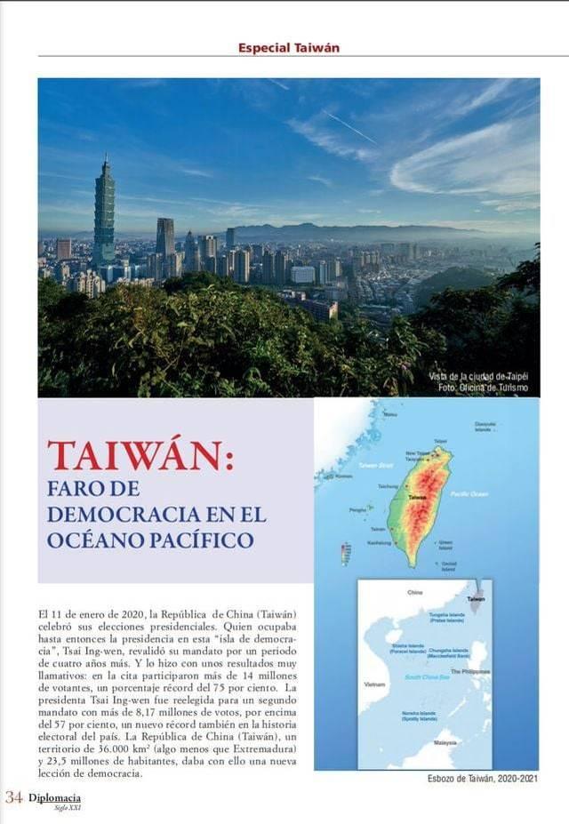 西班牙王國外交學院《外交雜誌》本月刊登篇幅長達12頁的專題報導大讚台灣是亞洲民主燈塔。(圖擷取自駐西班牙代表處臉書)
