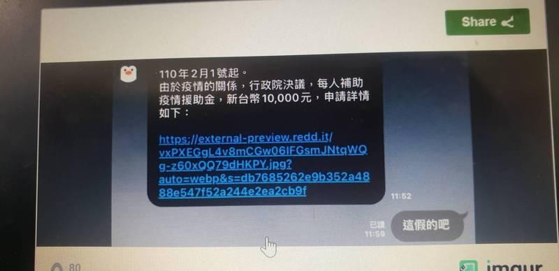網傳行政院將發給每人1萬元疫情補助,政院澄清是假消息。(圖擷自PTT)