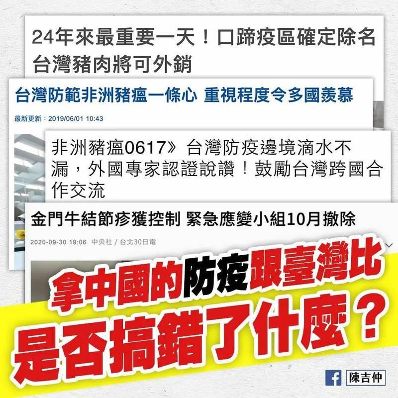 農委會主委陳吉仲今晚說,中國國台辦是重申過去規定,不過對於中國稱要「防範」台灣「疫情傳入風險」,他也狠批,拿中國的防疫跟台灣比,是否搞錯了什麼?(記者簡惠茹翻攝)