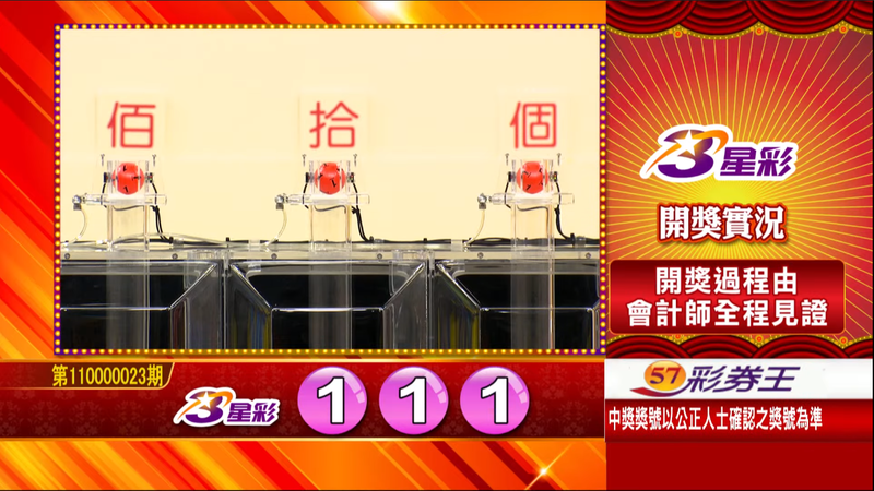 3星彩開獎號碼。(圖擷取自東森財經新聞57彩券王)
