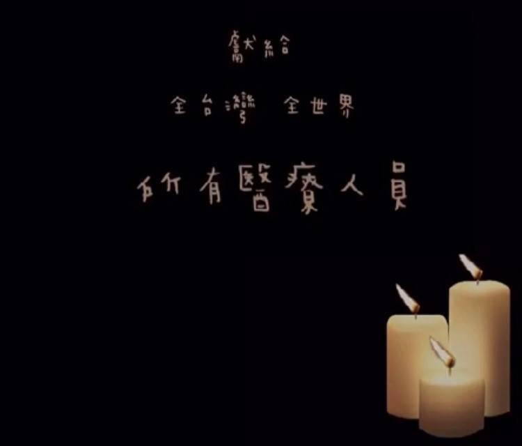 衛福部桃園醫院等醫院接力醫護翻唱17年前的抗SARS之歌,聽來格外令人動容。(記者陳恩惠翻攝)