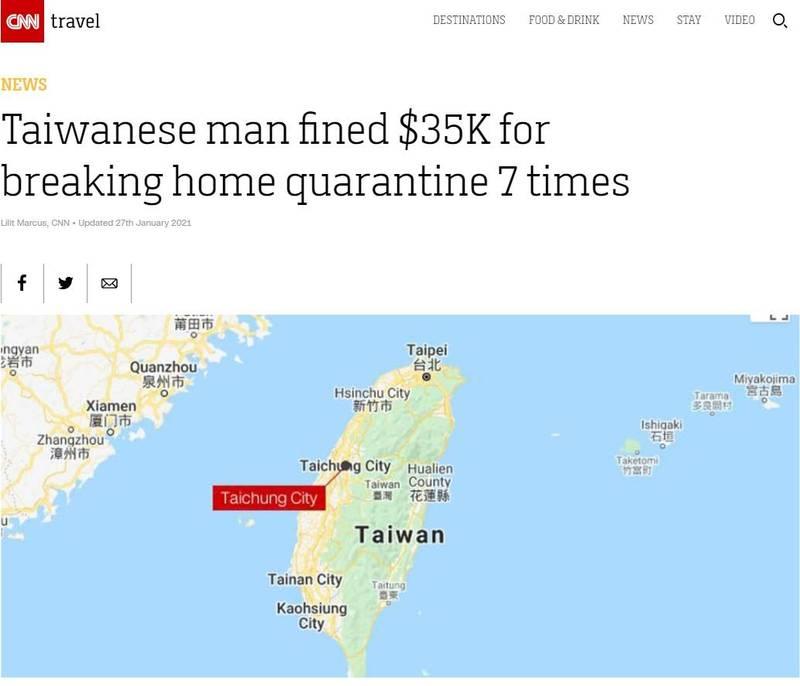 台中市一名男性台商居家檢疫期間,竟7次違反規定離開住處,遭中市衛生局重罰百萬,此事登上CNN。(圖擷取自《CNN》)