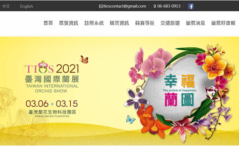2021台灣國際蘭展今晚宣布停辦。(圖擷自官網)