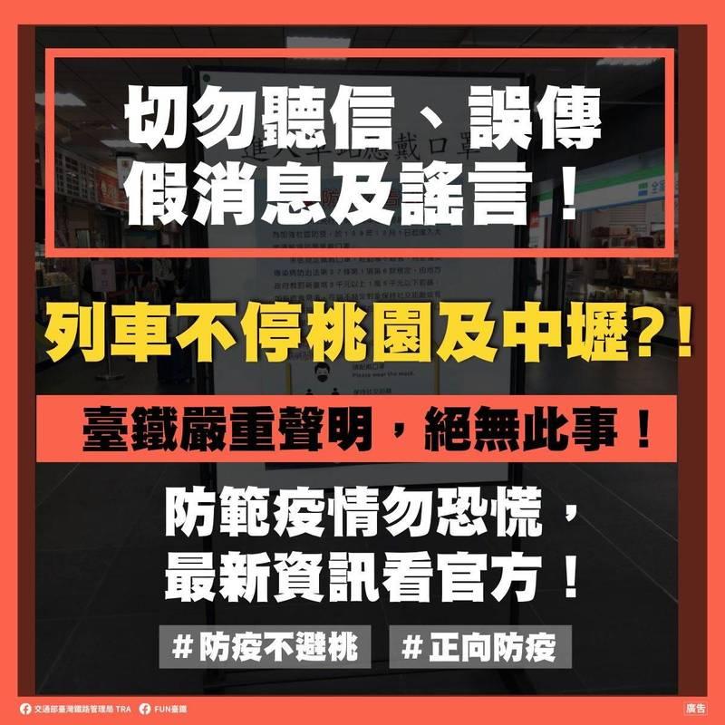 網傳台鐵列車1月30日起不停桃園、中壢,台鐵局表示,假消息。(圖:取自fun臺鐵臉書粉絲團)