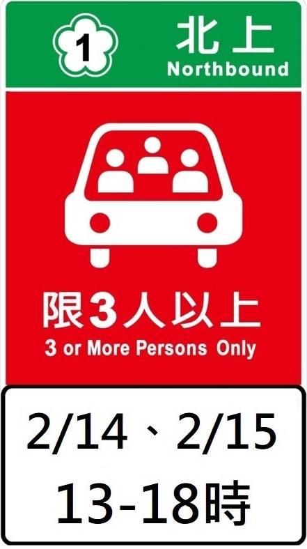 春節國道高乘載管制時段避民眾誤闖,高公局表示,將設圖形化告示牌提醒。(圖:高公局提供)