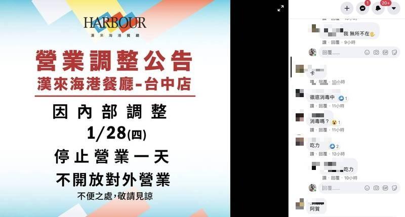 台中漢來海港餐廳官網宣佈閉館進行內部調整,停止營業一天,引發網友擔心是被疫情波及。(翻攝自餐廳臉書粉絲團)