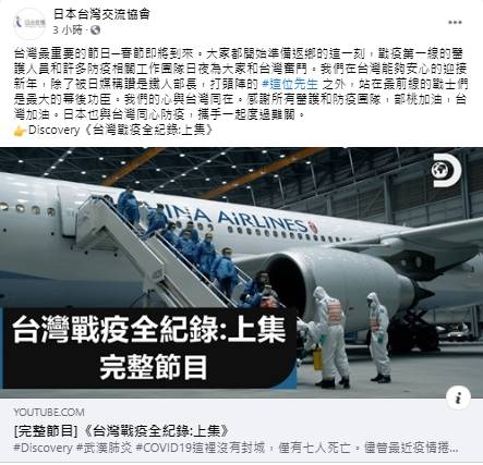 日台交流協會今在臉書發文替台灣加油。(圖擷取自日台交流協會臉書)