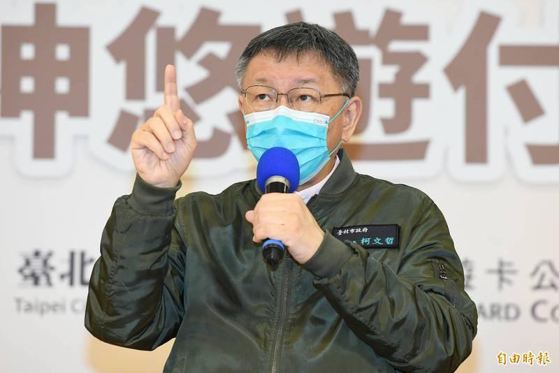 台北市長柯文哲28日出席「台北犇紅包 好神悠遊付」記者會,首推在線上發放新年紅包的方式因應防疫。(記者廖振輝攝)