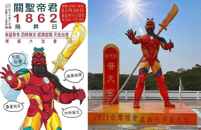 網友發現這尊關公身上穿的竟是「鋼鐵人」的服裝。(圖取自臉書社團「爆廢公社公開版」)