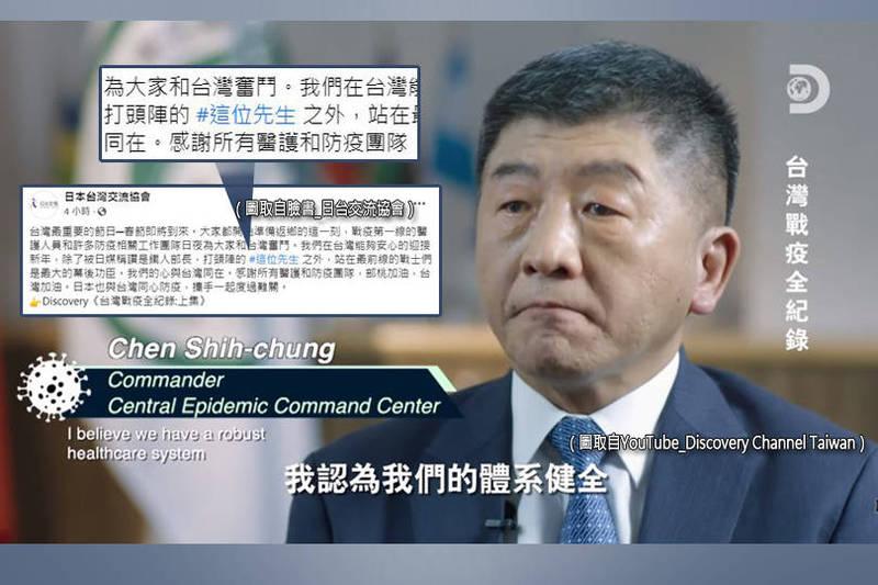 日台交流協會在臉書分享Discovery紀錄片「台灣戰疫全紀錄」,並特別向「這位先生」及全體醫護和防疫團隊致謝,謝謝他們日夜為大家和台灣奮鬥,讓我們在台灣能夠安心的迎接新年。(本報合成)