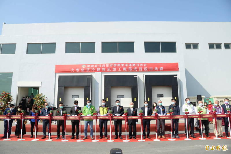 總面積1500坪的加洲果菜運銷合作社大型集貨冷鏈物流加工廠今起正式啟用。(記者許麗娟攝)