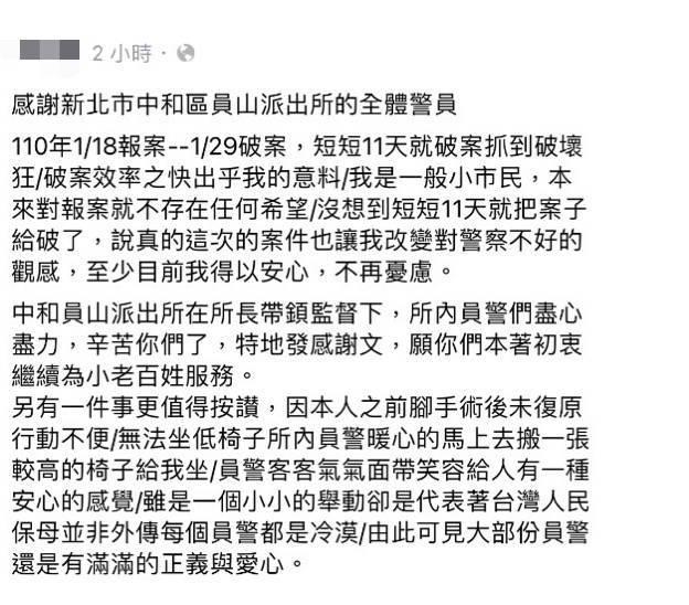 在警方逮獲林嫌後,玉石店老闆娘今日在臉書社團發文,向員山派出所全體員警致謝。(記者闕敬倫翻攝)